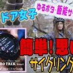 アウトドア女子 ヒミカのロードバイク「簡単!思い出!サイクリングアプリ」~ゆるポタ・飯能サイクリング~