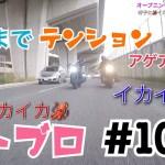 ♡モトブログ♡【呼子にイカ☆食べツーリング #10】 fxsbmotoblog  team BADASS