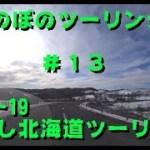 #13 年越し北海道ツーリング ほのぼのツーリング