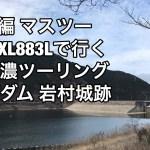 【モトブログ】#19 岐阜東濃ツーリング阿木川ダム・岩村城跡【Harley-Davidson XL883L】