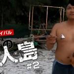 【無人島キャンプ#2】ヤシの実が激マズ食材すぎたゲロゲロ