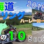 【ハーレーローライダーで行く!】2018北海道ツーリング その10 5日目①