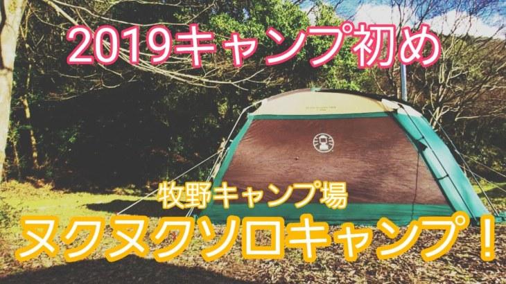 牧野キャンプ場で2019年キャンプ初め。 薪ストーブでヌクヌクソロキャンプスタート!!