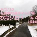 2019/1/10初の完ソロ! グリム冒険の森キャンプ場 ④【最終回】