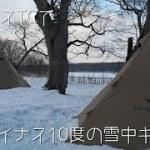 【冬キャンプ】2019年、サーカスTCでマイナス10度の雪中キャンプ