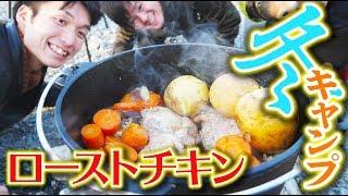 【冬キャンプ】ダッチオーブンで作るローストチキンが格別にうまい!!!【年末】#3