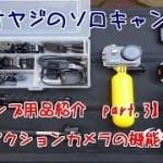 【定年オヤジのソロキャンプ】その4 格安アクションカメラのテスト