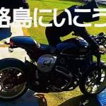 適当気まぐれツーリング(DAY1淡路島)【Motovlog】