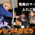 あまみんちゅTV キャンプに行こう!後編(file040)奄美大島 奄美