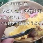 鍋焼きうどんの作り方 ミスチョイス!太過ぎた鍋焼きうどん 【キャンプ de お料理 #06】