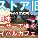 【レストア旧車】日本フェーザーでリバイバルカフェまでポタツーリング