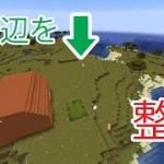 【マイクラ】キャンプ地の前を整地していく~(キャンプ地開拓)