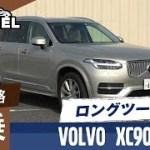 「ボルボ XC90」ロングツーリング試乗インプレッション~高速道路PART1~