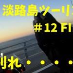 【モトブログ】淡路島ツーリング#12 FINAL 別れ アメリカからのモトブログ(日本編)【ホンダ ホーネット250】