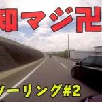 四国ツーリング #2|高知マジ卍|祖谷・かずら橋 〜 中土佐町【モトブログ】