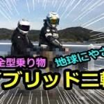 【#59】地球にやさしいハイブリッド二輪車のプチツーリングがヤバイ【窒息】(再UP)