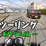 【Motovlog】ダムツーリング ~竜門ダム編~ / ホーネット250DX(Hornet250DX)