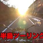 【Motovlog#57】 紀伊半島ツーリング#2 【CB1300SB】
