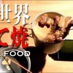 【キャンプ料理】大阪名物 新世界のどて焼きを再現!【キャンプ飯】osaka soul food
