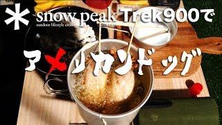 【キャンプ料理】snowpeak Trek900でアメリカンドッグ!【キャンプ飯】