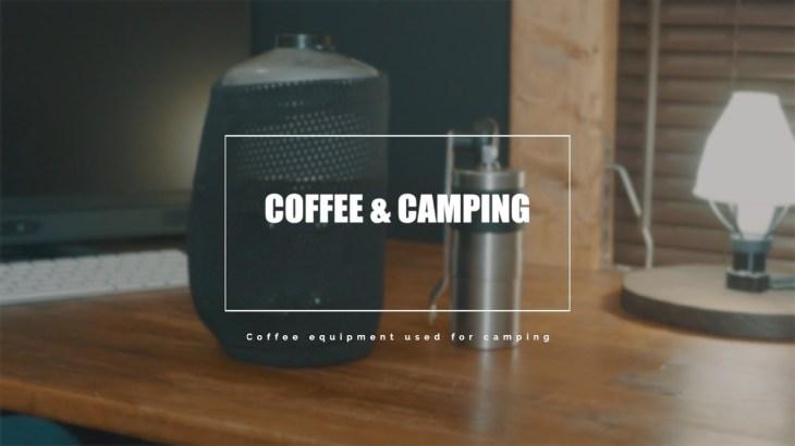 キャンプ用コーヒー器具のスタッキング