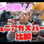 【アウトドアグッズ】イワタニジュニアバーナーと中華バーナー比較 コールマンのストーブと合体!!使える技!