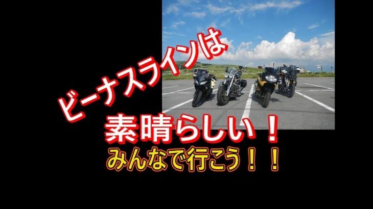 20180718ビーナスラインツーリング バイク:ロケットスリー 清里ROCK 美ヶ原 アモーレの鐘