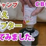 【ソロキャンプ】CB缶OD缶ガスを詰替えできる便利な部品見つけました。※注意!自己責任にてお願いします。