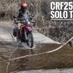 CRF250Rally Solo touring〜GoPro7持ってラーメンツーリング【前編】