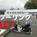 九州ツーリングPART7 スーパーカブ90