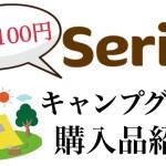 【Seria】アウトドアで使えそうな物を購入【購入品紹介】