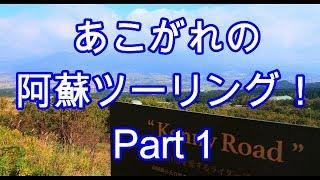 【Z250 】阿蘇ツーリング!!Part1【バイク女子】
