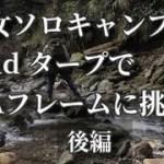女ソロキャンプ!dd タープでAフレームに挑戦!!後編