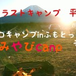 ソロキャンプinふもとっぱら 年末キャンプ2