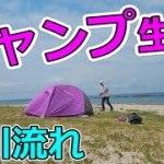 【サバイバル・ソロキャンプ】釣り人生活in新潟県笹川流れ①