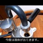 直火式エスプレッソメーカー「kamira(カミラ)」使ってみました!