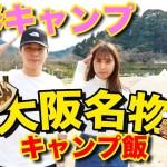 新春キャンプ!大阪名物なキャンプ飯を作る【前編】
