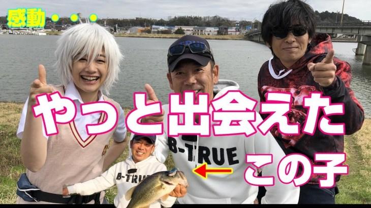 [劇的]釣りパトロールしていたら・・・釣りドライブしていたあのお二人に遭遇した