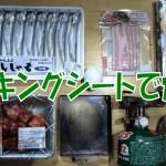 ソロキャンプ料理 クッキングシート活用術!焼き編 ウインナーと焼肉 簡単レシピ