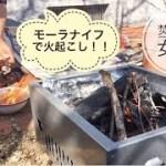 【アウトドア女子】モーラナイフで火起こしチャレンジ!!