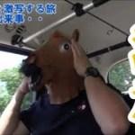 馬爆走!?川釣り挑戦 旅企画④ 八女キャンプ編(前)