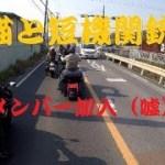 【モトブログ26】新メンバー加入!?箱根温泉ツーリングpart1