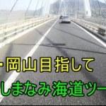 【モトブログ】#4  しまなみ海道ツーリング  広島へ 【XSR900】