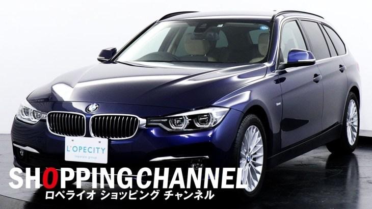 BMW 320i ツーリング ラグジュアリー 2017年式