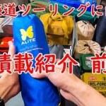 [F700GS Mvlog#18]GW北海道キャンプツーリングに向けて積載準備!!前編