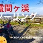 霞間ヶ渓ツーリング HONDA CB250R モトブログ#9