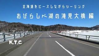【おびらしべ湖の滝見大橋 編】K.T.C 北海道をピースしながらツーリング