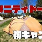 アメニティドームMで初キャンプ  中主吉川公園 前編 #56 [4K]
