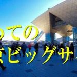 [モトブログ] 初めてのモタサイツーリング #1 初めての東京ビッグサイト [Motovlog]MT-10 XSR900 NINJA1000