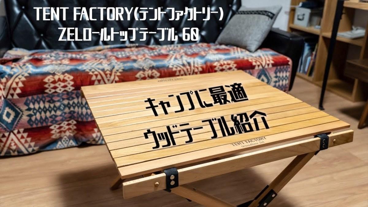キャンプに最適 ウッドテーブル紹介 ~TENT FACTORY(テントファクトリー) ZELロールトップテーブル60~
